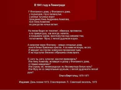В 1941 году в Ленинграде У Фонтанного дома, у Фонтанного дома, у подъездов, г...