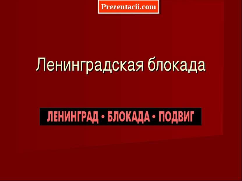Ленинградская блокада Prezentacii.com