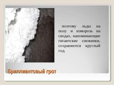 Бриллиантовый грот поэтому льды на полу и изморозь на сводах, напоминающие ги...