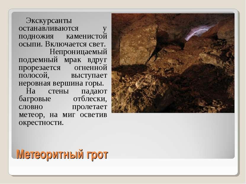 Метеоритный грот Экскурсанты останавливаются у подножия каменистой осыпи. Вкл...