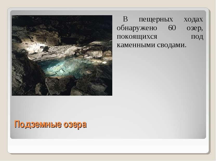 Подземные озера В пещерных ходах обнаружено 60 озер, покоящихся под каменными...