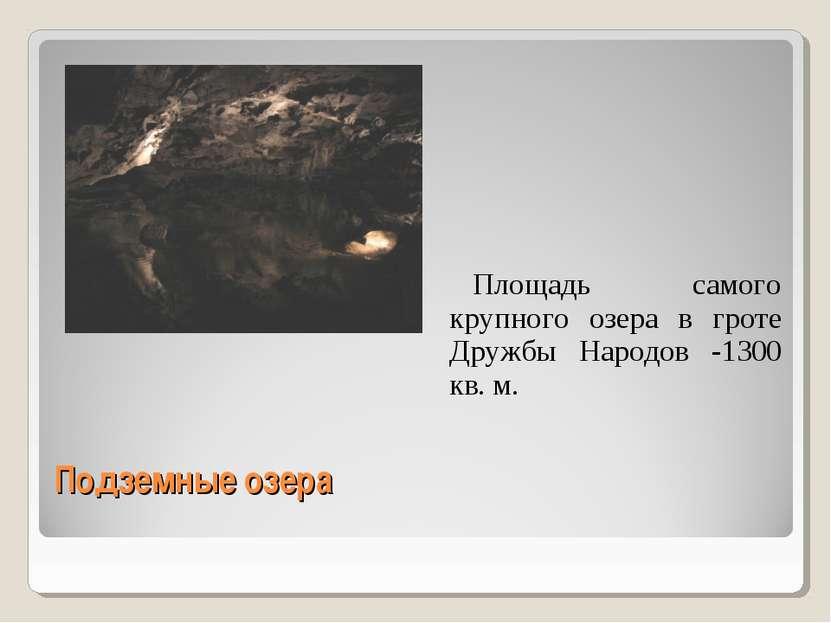 Подземные озера Площадь самого крупного озера в гроте Дружбы Народов -1300 кв...