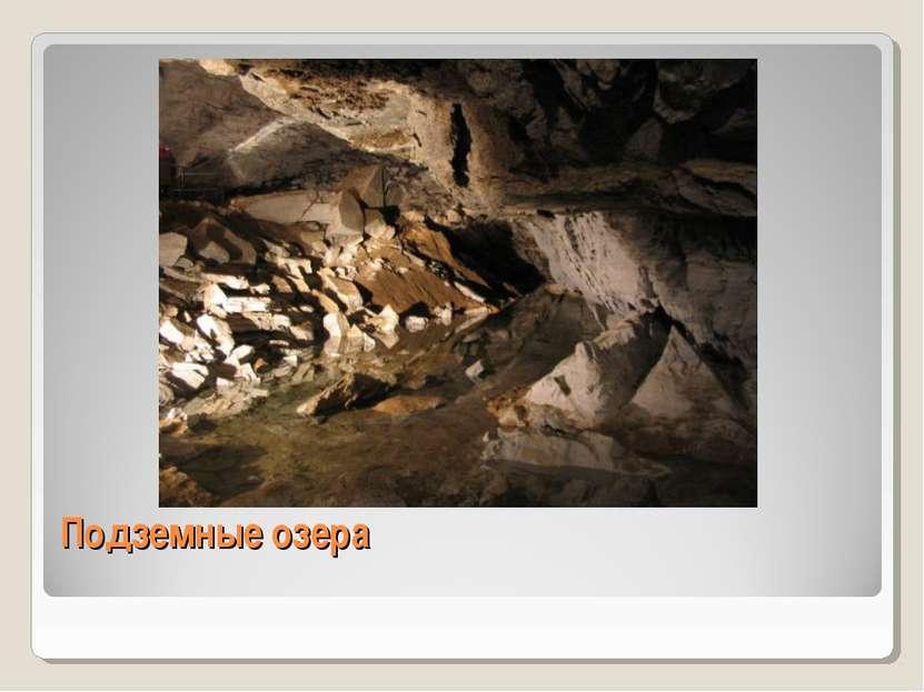 Подземные озера