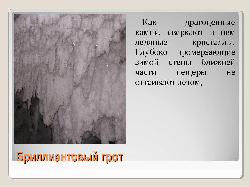 Бриллиантовый грот Как драгоценные камни, сверкают в нем ледяные кристаллы. Г...