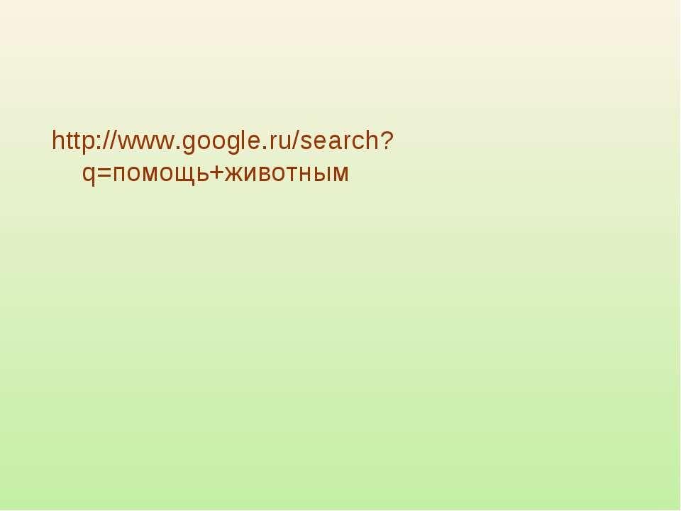 http://www.google.ru/search?q=помощь+животным