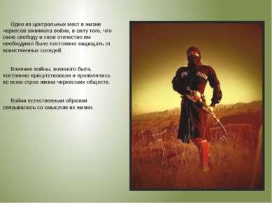Одно из центральных мест в жизни черкесов занимала война, в силу того, что св...