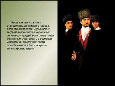 Месть как смысл жизни становилась делом всего народа, если его оскорбляли и у...