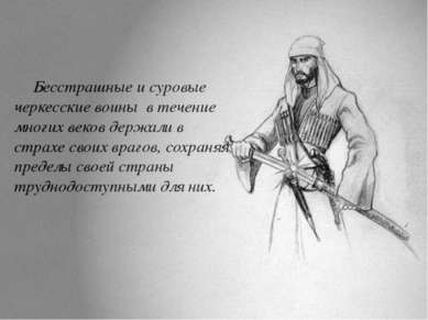 Бесстрашные и суровые черкесские воины в течение многих веков держали в страх...