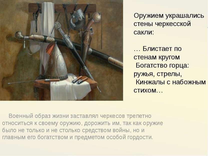Военный образ жизни заставлял черкесов трепетно относиться к своему оружию, д...