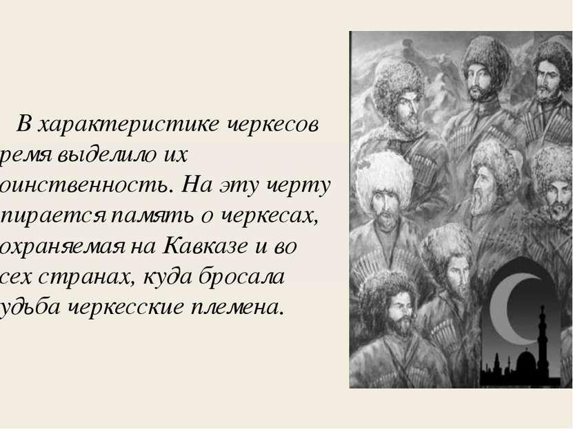 В характеристике черкесов время выделило их воинственность. На эту черту опир...