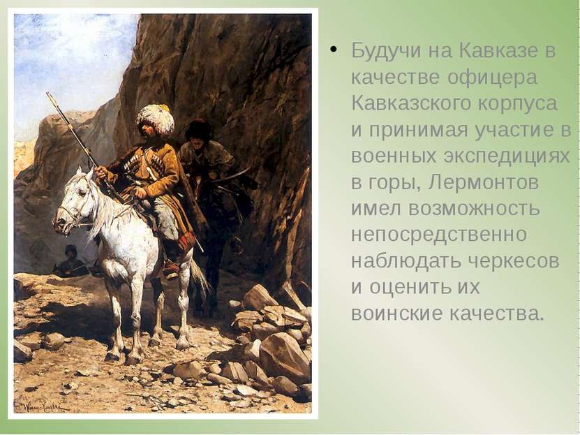 Будучи на Кавказе в качестве офицера Кавказского корпуса и принимая участие в...