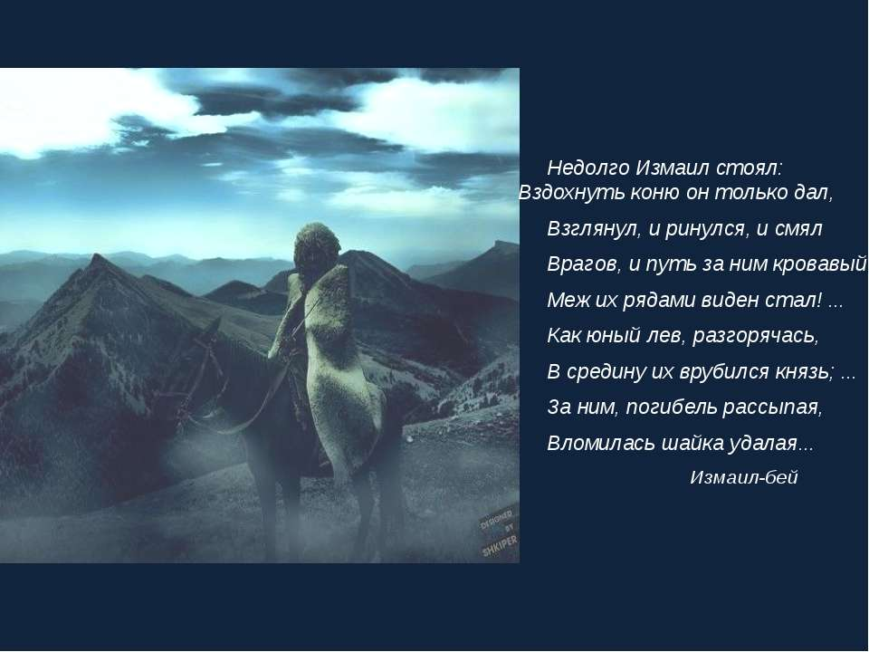 Недолго Измаил стоял: Вздохнуть коню он только дал, Взглянул, и ринулся, и см...
