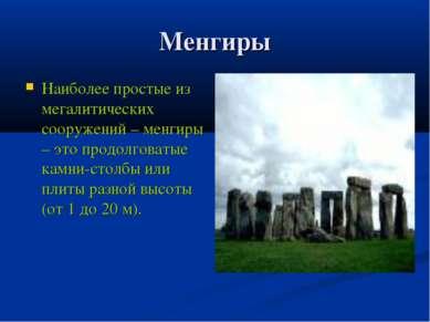 Менгиры Наиболее простые из мегалитических сооружений – менгиры – это продолг...