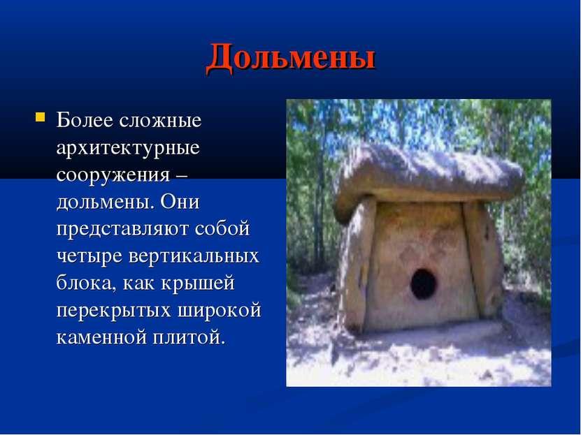 Дольмены Более сложные архитектурные сооружения – дольмены. Они представляют ...