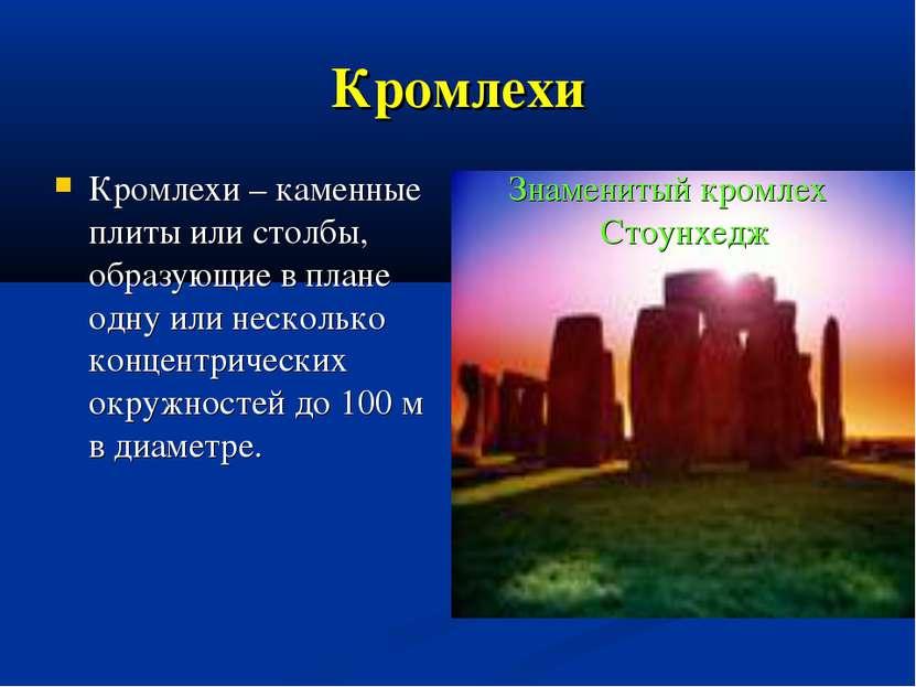 Кромлехи Кромлехи – каменные плиты или столбы, образующие в плане одну или не...