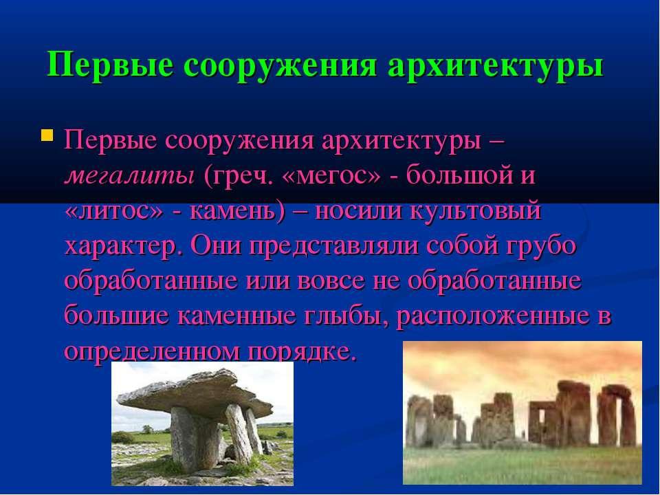 Первые сооружения архитектуры Первые сооружения архитектуры – мегалиты (греч....