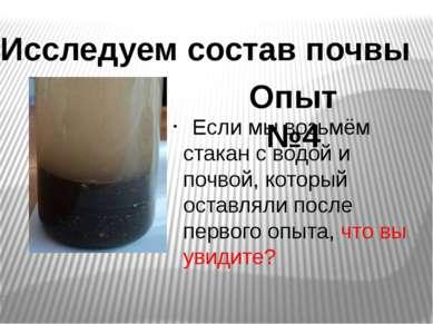 Если мы возьмём стакан с водой и почвой, который оставляли после первого опыт...
