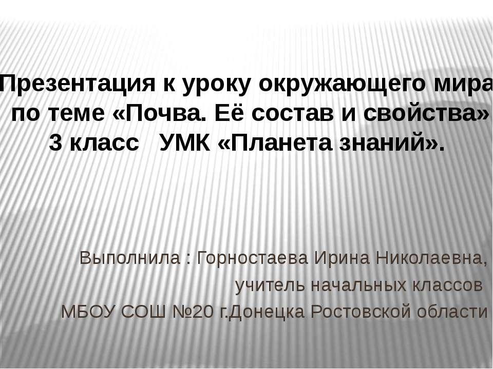 Выполнила : Горностаева Ирина Николаевна, учитель начальных классов МБОУ СОШ ...