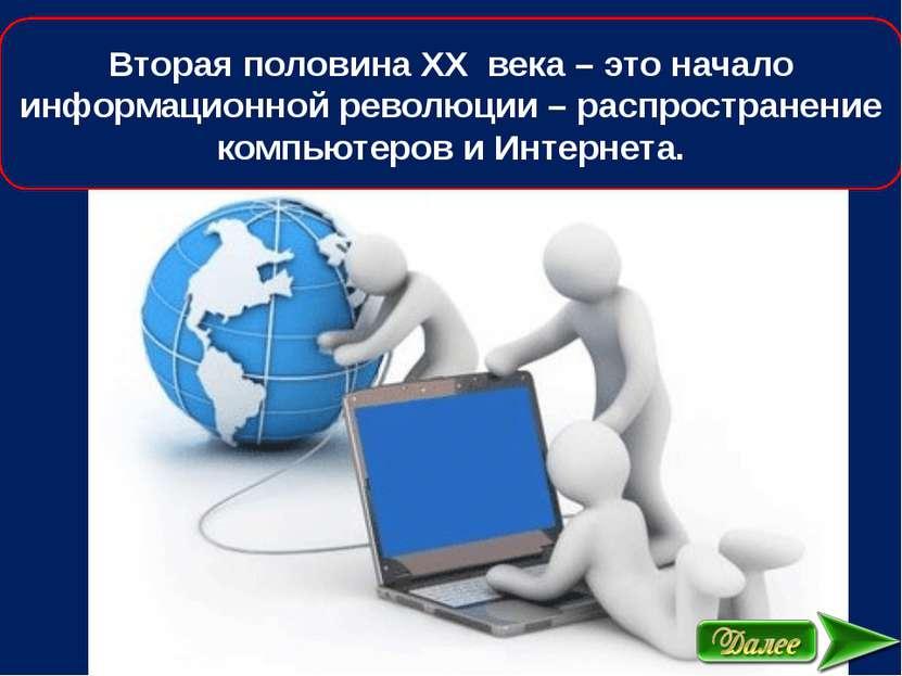 Вторая половина XX века – это начало информационной революции – распространен...