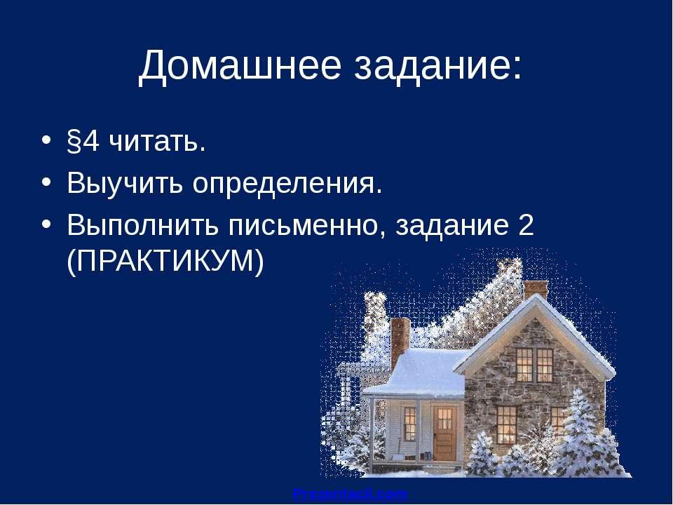 Домашнее задание: §4 читать. Выучить определения. Выполнить письменно, задани...