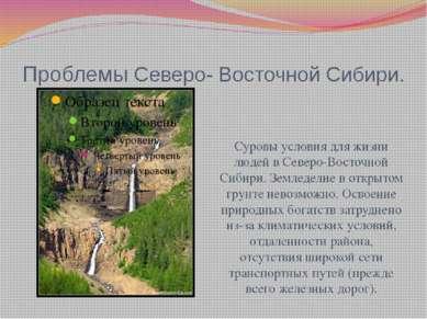 Проблемы Северо- Восточной Сибири. Суровы условия для жизни людей в Северо-Во...