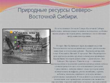 Природные ресурсы Северо- Восточной Сибири. Из естественных богатств Северо-В...