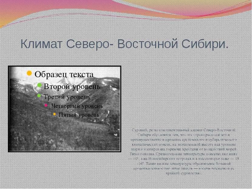 Климат Северо- Восточной Сибири. Суровый, резко континентальный климат Северо...
