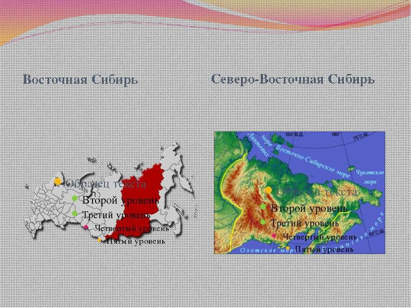 Восточная Сибирь Северо-Восточная Сибирь