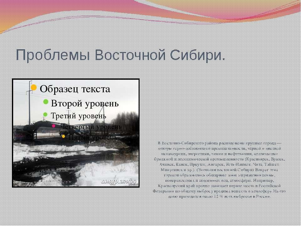 Проблемы Восточной Сибири. В Восточно-Сибирского района расположены крупные г...