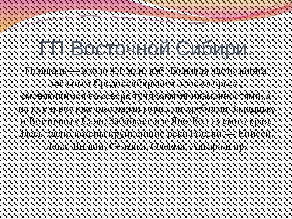 ГП Восточной Сибири. Площадь — около 4,1 млн. км². Большая часть занята таёжн...