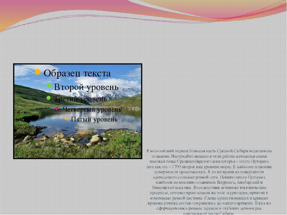 В мезозойский период большая часть Средней Сибири испытывала поднятие. Неслуч...