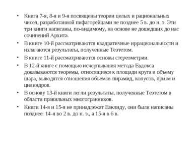 Книга 7-я, 8-я и 9-я посвящены теории целых и рациональных чисел, разработанн...