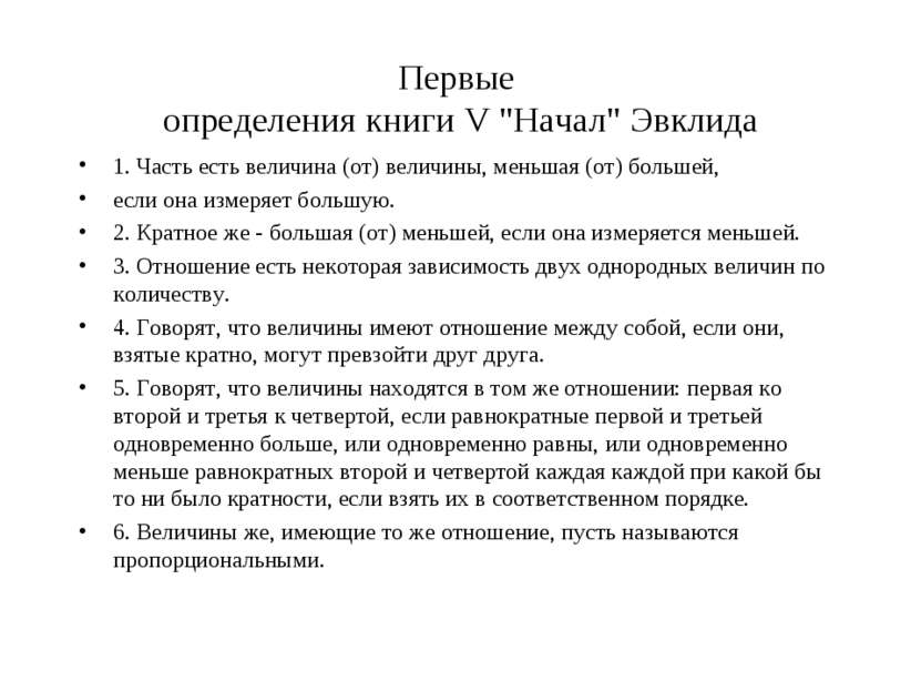 """Первые определения книги V """"Начал"""" Эвклида 1. Часть есть величина (от) величи..."""