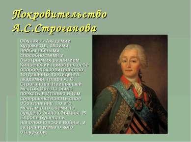 Покровительство А.С.Строганова Обучаясь Академии художеств, своими необычайны...