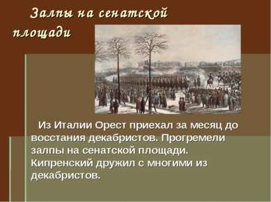 Залпы на сенатской площади Из Италии Орест приехал за месяц до восстания дека...