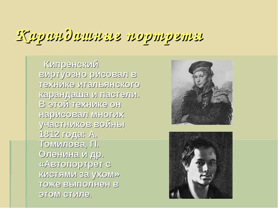 Карандашные портреты Кипренский виртуозно рисовал в технике итальянского кара...