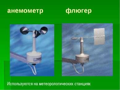 анемометр флюгер Используются на метеорологических станциях