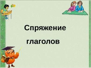 http://aida.ucoz.ru Спряжение глаголов
