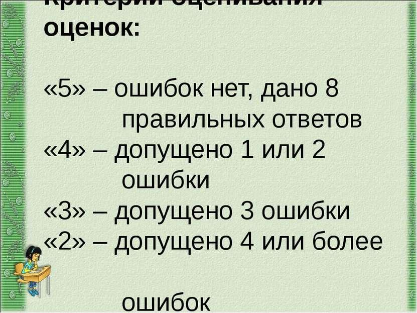 Критерии оценивания оценок: «5» – ошибок нет, дано 8 правильных ответов «4» –...