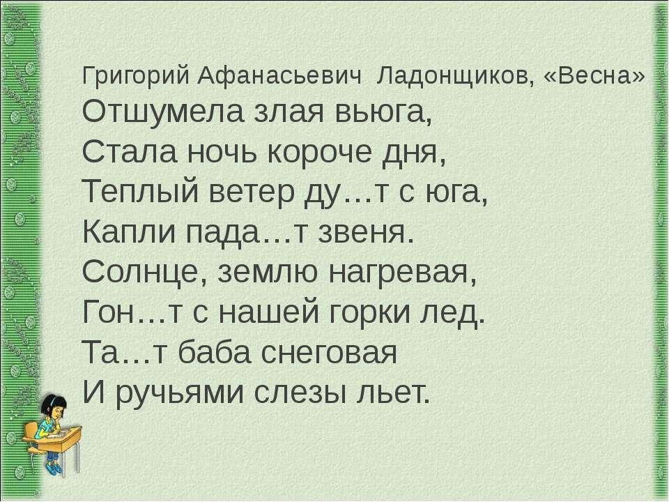 Григорий Афанасьевич Ладонщиков, «Весна» Отшумела злая вьюга, Стала ночь коро...