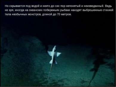 Но скрывается под водой и некто до сих пор непонятый и неизведанный. Ведь не ...
