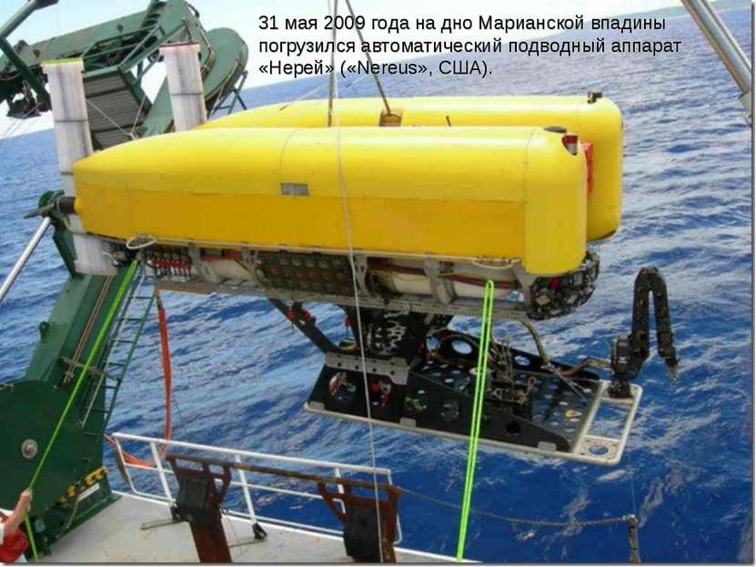 31 мая 2009 года на дно Марианской впадины погрузился автоматический подводны...