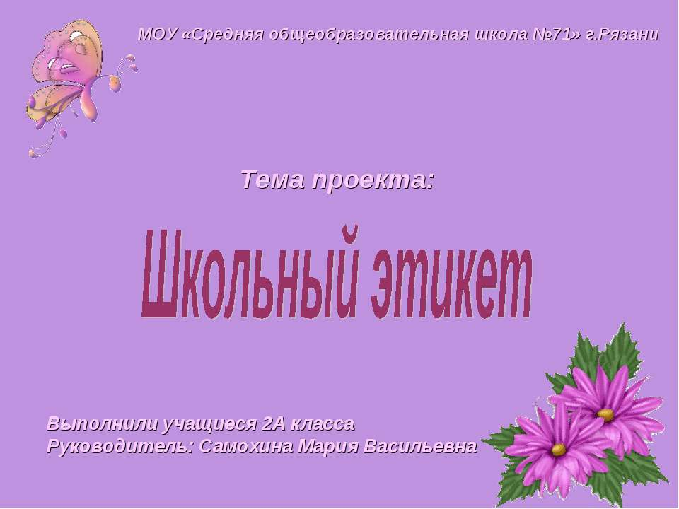 МОУ «Средняя общеобразовательная школа №71» г.Рязани Выполнили учащиеся 2А кл...