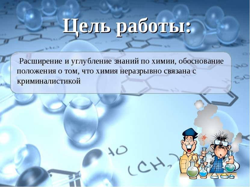 Цель работы: Расширение и углубление знаний по химии, обоснование положения о...