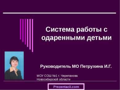 Система работы с одаренными детьми Руководитель МО Петрухина И.Г. МОУ СОШ №1 ...