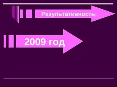 Результативность: 2009 год