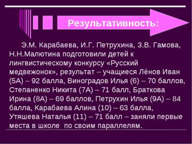 Результативность: Э.М. Карабаева, И.Г. Петрухина, З.В. Гамова, Н.Н.Малютина п...