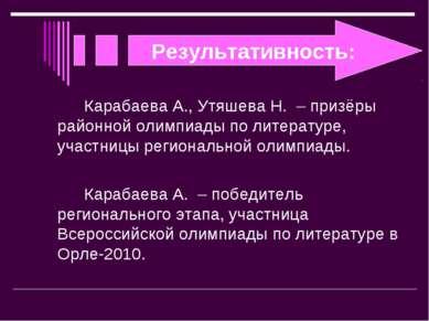 Результативность: Карабаева А., Утяшева Н. – призёры районной олимпиады по ли...