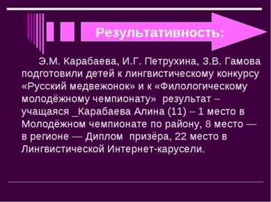 Результативность: Э.М. Карабаева, И.Г. Петрухина, З.В. Гамова подготовили дет...