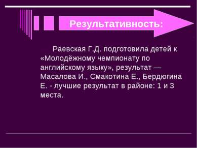 Результативность: Раевская Г.Д. подготовила детей к «Молодёжному чемпионату п...